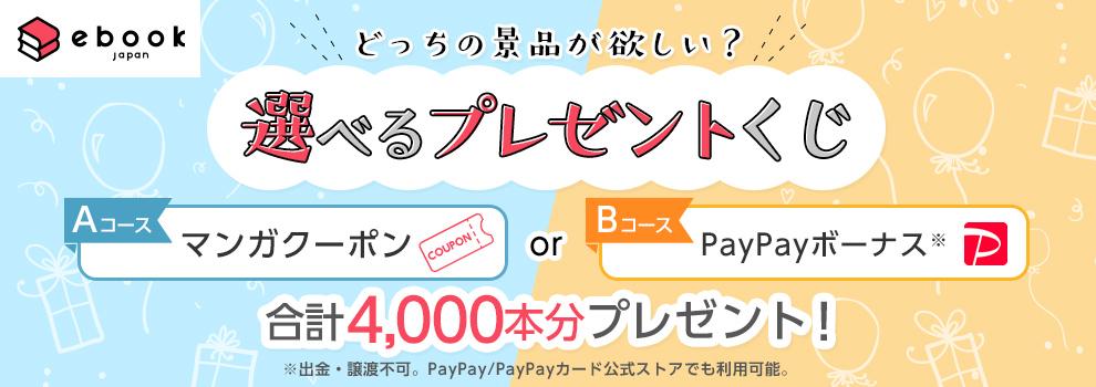 ebookjapanで漫画200円引きクーポンか、PayPay100円分が4000名に当たる。~10/31。