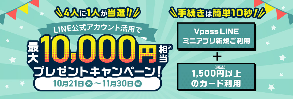 三井住友カードVpass LINEミニアプリ新規利用+1500円以上カード利用で、10人に1万Vポイント、4人に1人100円分が当たる。~11/30。