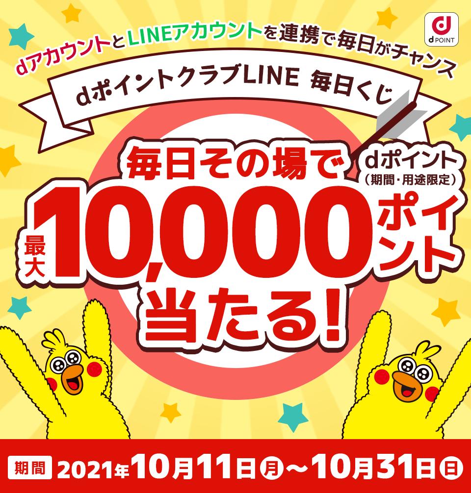 LINE×dアカウント連携で最大1-1万ポイントが抽選で当たる。~10/31。