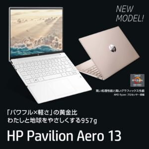 管理人が個人的に欲しいだけ、HP Pavilion Aero 13が109500円、ポイント18倍。